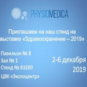 Приглашаем на наш стенд на выставке «Здравоохранение – 2019»